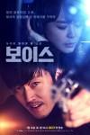 Drama Korea Voice 4 Episode 13 Sub Indo, Ada Kisah di Balik itu Ketika Masa Kecil Bang Min